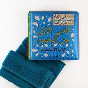 Arabic Bath Book Cover Page