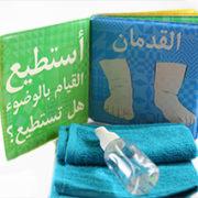 Arabic Wudu Bath Book Last Page
