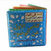 Arabic Wudu Bath Book Cover