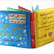 Arabic Wudu Bath Book Front & Back