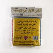 Arabic Wudu Bath Book Packet Back