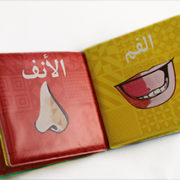Arabic Wudu Book Dry & Coloured Mouth & Nose Pages