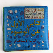 Arabic Wudu Book - Dry White Droplets Cover