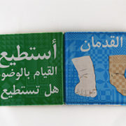 Arabic Wet & Dry Feet Page